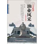 不朽的丰碑--油业风采.大庆油田历史陈列馆 王洋 9787546389820