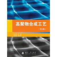 【二手旧书8成新】高聚物合成工艺 王久芬 9787118082722