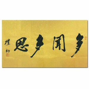 中国作家协会理事,中国书法家协会副主席 赵朴初《多闻多思》(附收藏证书)DYP124