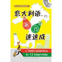 意大利语听力速速成(配光盘)