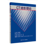 CT造影理论(翻译版)