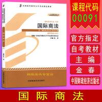 备战2020 自考教材 00091 0091 国际商法 2013年版 金春 中国财政经济出版社