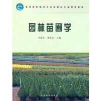 【二手旧书8成新】园林苗圃学(高(刘晓东(1-1 刘晓东,韩有志 9787503863905