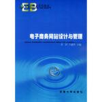电子商务网站设计与管理――电子商务系列教材