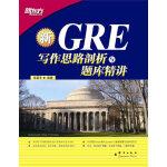 GRE写作思路剖析与题库精讲(精析论证思路和题库题目,GRE写作高分必备用书)--新东方大愚英语学习丛书