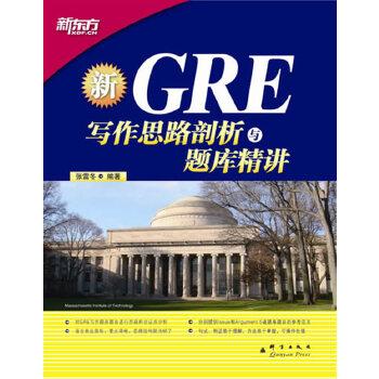 GRE写作思路剖析与题库精讲(pdf+txt+epub+azw3+mobi电子书在线阅读下载)
