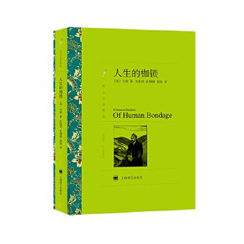 人生的枷锁(pdf+txt+epub+azw3+mobi电子书在线阅读下载)