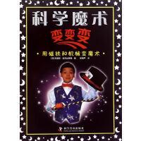 科学普及出版社 科学魔术变变变(组套)
