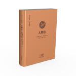 人物志:国学经典典藏版 全本布面精装