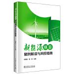 新能源项目案例解读与风控指南