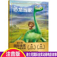 恐龙当家 注音版 迪士尼国际金奖动画电影故事书0-3-6岁 儿童绘本童话故事书动漫卡通连环画6-9岁小学生一二年级注音