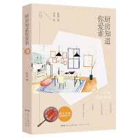 厨房知道你爱谁 不是一本菜谱书 美食文化生活 品味美好生活情趣文化文学书籍【配精美插图】