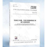SH 3501-2011 石油化工有毒、可燃介�|�制管道工程施工及�收�范