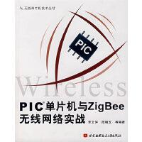PIC单片机与ZigBee无线网络实战