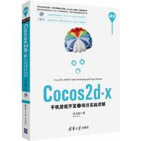 Cocos2d-x手机游戏开发与项目实战详解