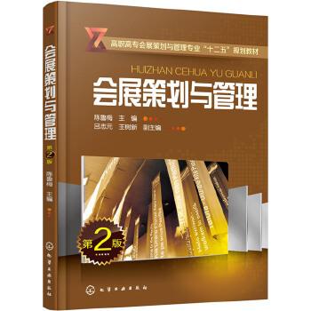 会展策划与管理(陈鲁梅)(第二版)