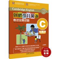 剑桥少儿英语考试全真试题第一级C(扫码听音频)