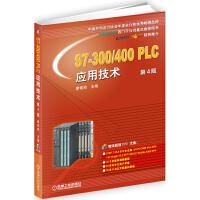 S7-300/400 PLC应用技术 第4版