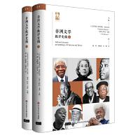 非洲文学批评史稿(套装上下册)