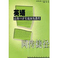 同传捷径――英语高级口译实战演练教程(含盘)