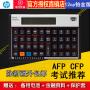 惠普 hp12cp 铂金版 金融计算器 hp12c  AFP CFP考试