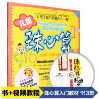 幼儿童珠心算初级教学视频教程幼儿园学习启蒙教材书DVD光盘碟片