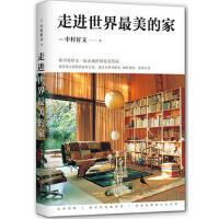 【二手旧书8成新】走进世界美的家 中村好文,杨婉蘅 9787544284059