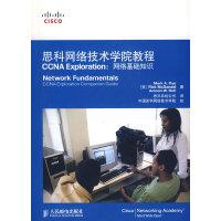 思科网络技术学院教程CCNA Exploration:网络基础知识(附光盘)