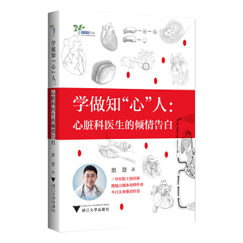 """学做知""""心""""人:心脏科医生的倾情告白(pdf+txt+epub+azw3+mobi电子书在线阅读下载)"""
