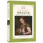 译林名著精选:格林童话全集(插图版・全译本)