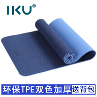IKU 加厚8/10MM双色标准宽tpe瑜伽垫 加厚加长保护关节瑜珈垫 环保净味防滑男女瑜伽健身垫子 183cm*61cm*8/10mm 送背袋