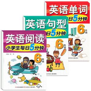 24省包邮 量大从优 新品2017英语单词+句型+阅读小学生每日5分钟 6年级 北方妇女儿童出版社 英语单词+句型+阅读每日5分钟小学六年级