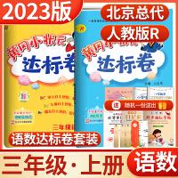 黄冈小状元达标卷语文数学2本套装三年级下册人教版RJ可搭配作业本使用新版2021春