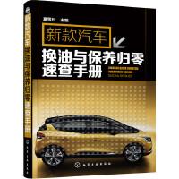 新款汽车换油与保养归零速查手册