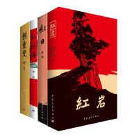 红岩+红日+红旗谱+创业史(中青社三红一创)