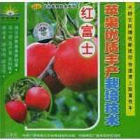 红富士苹果优质丰产栽培技术(3VCD)