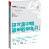 全新正版 这才是中国的语文书 小说分册 叶开 江苏文艺出版社 9787539962900缘为书来图书专营店