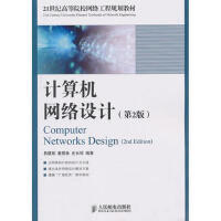 【二手旧书8成新】计算机网络设计(第2版 易建勋 等 9787115227300