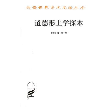 道德形上学探本(pdf+txt+epub+azw3+mobi电子书在线阅读下载)
