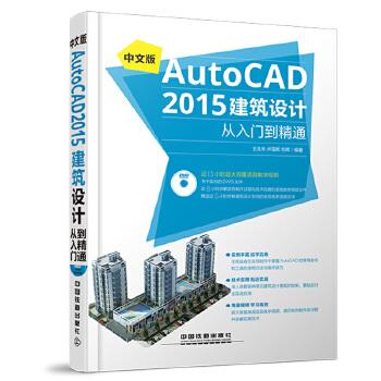中文版AutoCAD 2015建筑设计从入门到精通 含盘 105个典型实例讲解,13小时语音视频教学,实用参考手册