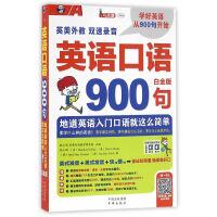 英语口语900句:地道英语入门口语就这么简单:英美双音双速白金版