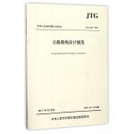 公路路线设计规范(JTG D20—2017)