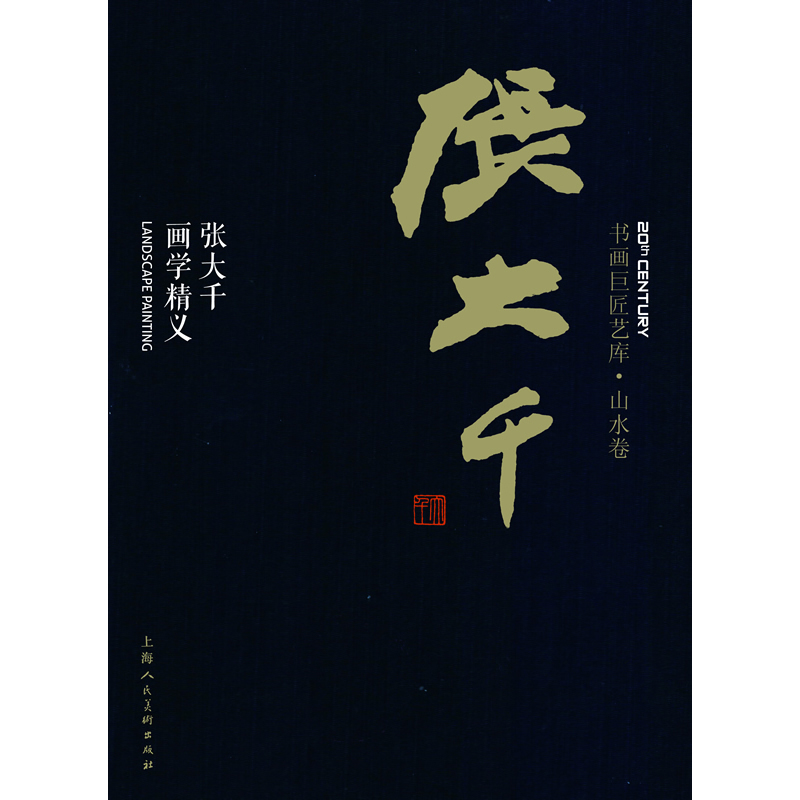 书画巨匠艺库——张大千·张大千画学精义(精装本)