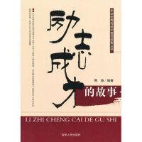 中华优秀传统价值观故事丛书励志成才的故事 邢扬著 9787206088568