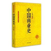 中国商业史9787503454615