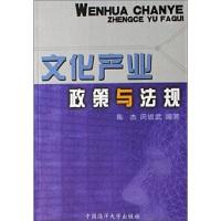 【二手旧书8成新】文化产业政策与法规 陈杰 等 9787810678377