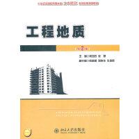 【二手书9成新】 工程地质(第2版) 何培玲,张婷 北京大学出版社 9787301198810