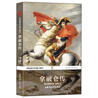 拿破仑传--世界经典文学名著(全译本)