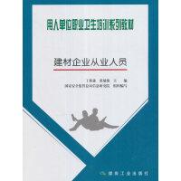 建材企业从业人员(用人单位职业卫生培训系列教材)