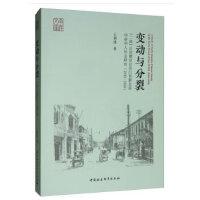 """变动与分裂:""""二战""""后初期印尼苏门答腊北部华侨华人社会研究(1945-1958)"""